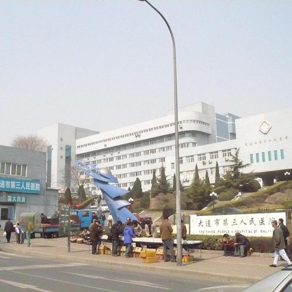 大连第三人民医院