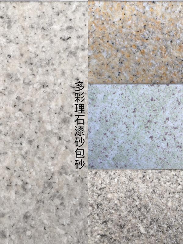 壹品多彩理石漆-砂包砂